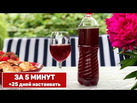 Вино из варенья в домашних условиях без изюма простой рецепт
