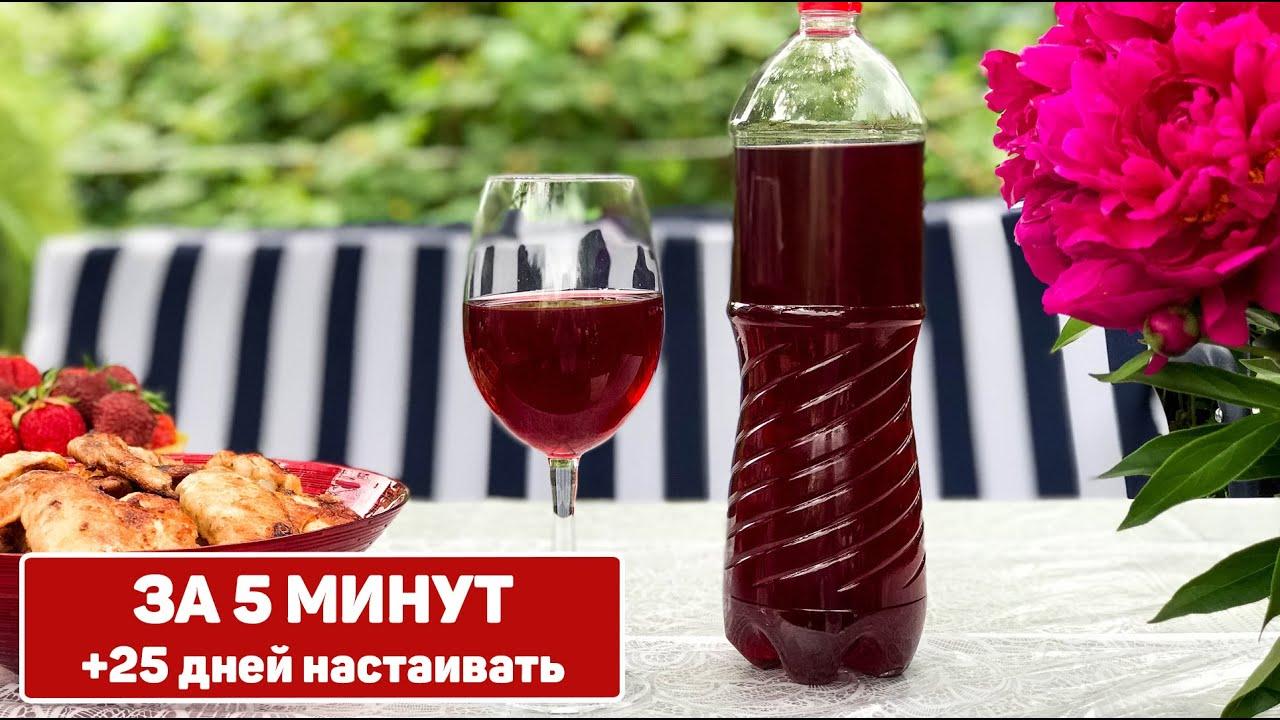 🍷 Готовим ВИНО из варенья 🍷 - Самый ПРОСТОЙ рецепт домашнего Вина