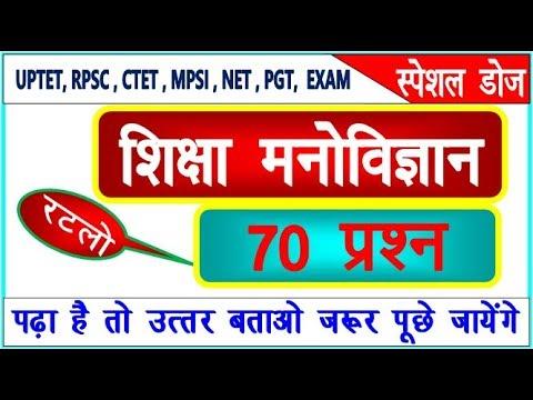 UPTET all TET  exam बाल विकास 70 QUESTIONS l CHILD DEVELOPMENT QUES most