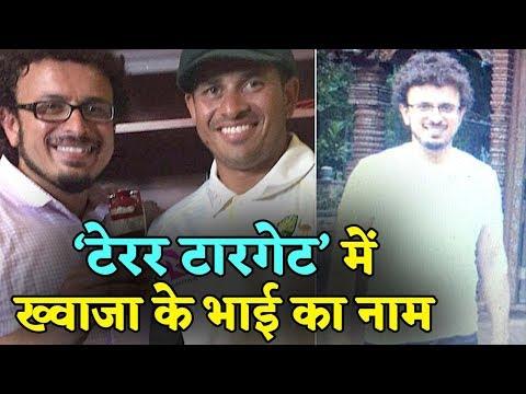 Terror Target में Australian Cricketer Usman Khawaja के भाई का नाम कैसे ?