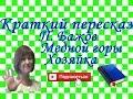 Краткий пересказ П Бажов Медной горы Хозяйка mp3