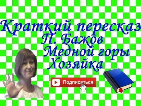 """Краткий пересказ П.Бажов """"Медной горы Хозяйка"""""""