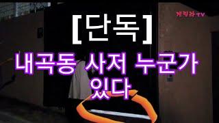 단독 박근혜 대통령 사저 누군가 있다