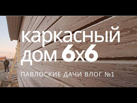 Каркасный дом 6х6, интересная планировка и мезонин, комплектация каркас каркаса =)