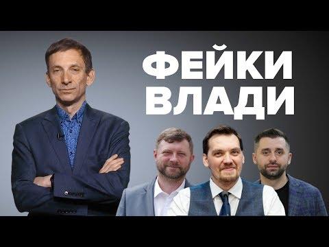 Радіо Свобода Україна: Безвідповідальна влада може спричинити крах держави | Віталій Портников. Точка зору
