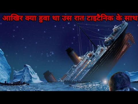 आखिर क्या हुवा था उस रात Titanic के साथ Titanic Mystery...Sponsor By WinZO Gold