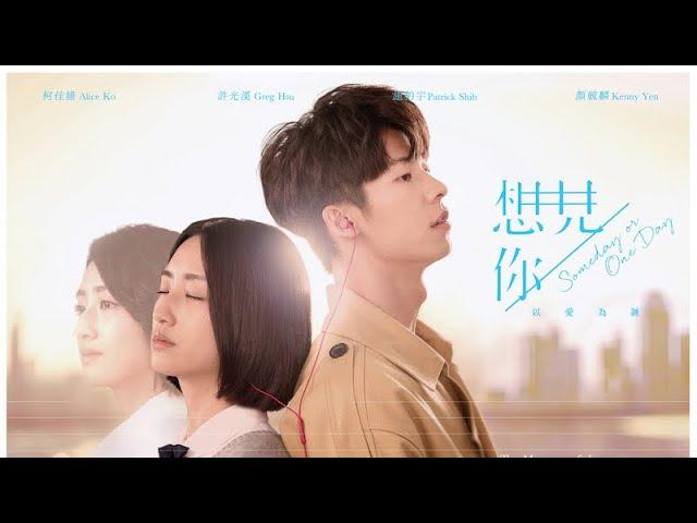 Someday or One Day M/V [ Eng/Pin ] Chinese Pop Music + Drama Trailer | Alice Ke + Greg Hsu