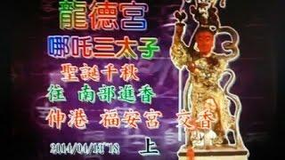 全興龍德宮2014南部參香(上)