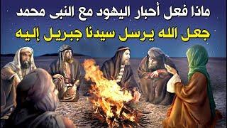 ماذا فعل أحبار اليهود مع النبى محمد ﷺ فأنزل الله سيدنا جبريل اليه؟ قصة مؤثرة !