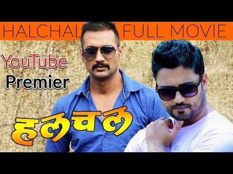 "New Nepali Movie - ""Halchal""    Nikhil Upreti, Mukesh Dhakal    Latest Nepali Movie 2016 Full Movie"