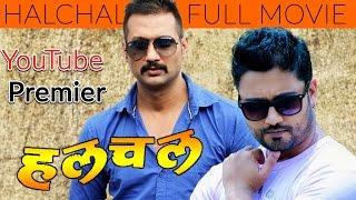 Nepali Movie – Halchal – Nikhil Upreti & Mukesh Dhakal