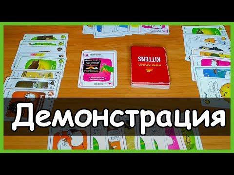 Експлодиращи котета - примерна игра (ДЕМО)   парти настолна игра (Част 2)