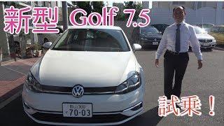 【試乗】新型Golf 7.5 デビュー! thumbnail
