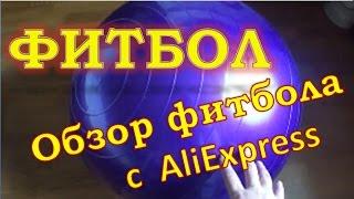 Фитбол. Обзор фитбола с алиекспресс. Купить фитбол в Китае. feet ball