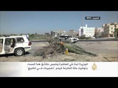 دلالات تفجيرات الخليج في وثائقي للجزيرة
