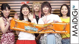 徳井青空、前田玲奈がダブルセンターに!カラオケ戦隊声優ジャー、イベントから生まれた声優ユニットが正式始動