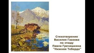Нижняя Теберда (стихотворение В. Гаазова по этюду П. Гречишкина)