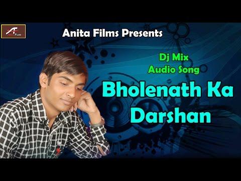 Marwadi Dj Mix Shiv Bhajan | Bholenath Ka Darshan-Audio Song | New Rajasthani Dj Mp3 Song 2017