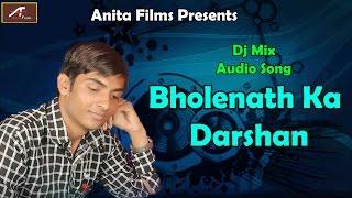 Dj Shiv Bhajan | Bholenath Ka Darshan-Audio Song | Marwadi New Dj Mix Song | Rajasthani Dj Mp3 Song
