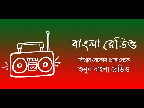 All Bangla Radio - FM Radio - FM Radio Bangladesh - Online Radio - বাংলা রেডিও