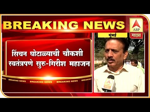 Mumbai | Girish Mahajan On ACB's Allegations on Ajit Pawar in Irrigation Scam | ABP Majha