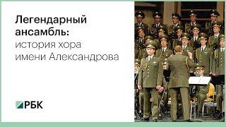 Военный ансамбль имени Александрова  справка