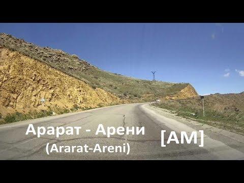 М2 Арарат - Арени (Ararat-Areni) [AM]