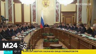 Мишустин призвал внести поправки в бюджет для реализации социальной части послания Путина - Москва…