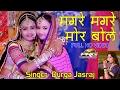 Magre Magre Mor Bole - दुर्गा जसराज | Superhit PRG Fagan Song | Rajasthani DJ Mix Fagan 2017