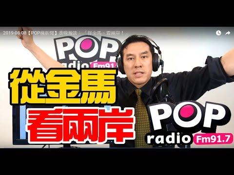 2019-08-08【POP撞新聞】黃暐瀚談: 「從金馬、看兩岸!」