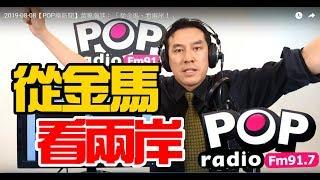 Baixar 2019-08-08【POP撞新聞】黃暐瀚談: 「從金馬、看兩岸!」