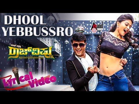 Rajvishnu | Dhool Yebbussro | New Lyrical Video Song 2017 | Sharan | Vaibhavi | Arjun Janya | Ramu