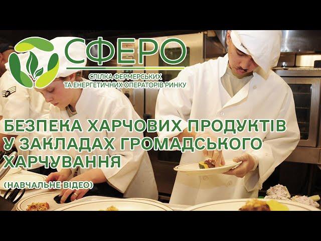 Безпека харчових продуктів у закладах громадського харчування.