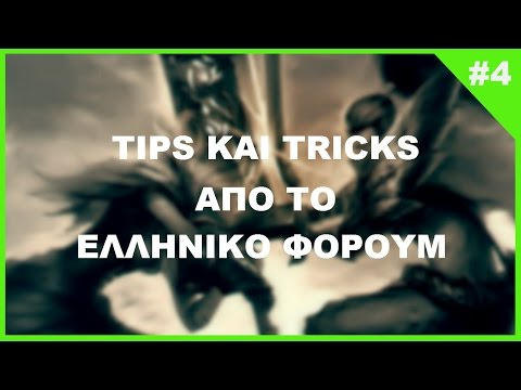 Tips και tricks για το League of Legends #4 [Greek LoL Forum Community]