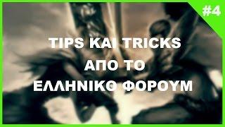 Tips και tricks για το League of Legends #4 [Greek LoL Forum Community]