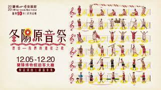 2020蘭博四季音樂節 - 冬陽原音祭 Promo影片縮圖