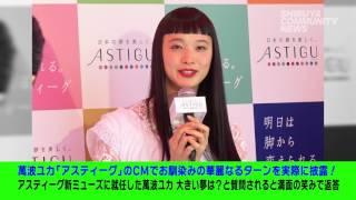 萬波ユカ、アスティーグのCMでお馴染みの華麗なるターンを実際に披露!【渋谷コミュニティニュース】