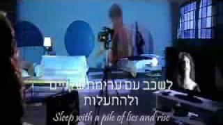 Miri Mesika - Achshav Ata Chozer Bechazara (Subtitles)