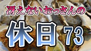【食べ放題】冴えないおっさんの休日73