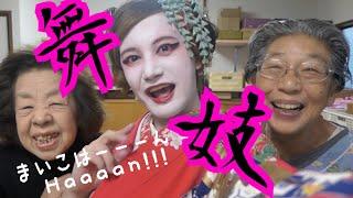 可愛いおばあちゃんの魔法で舞妓さんになりました