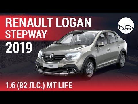 Renault Logan Stepway 2019 1.6 (82 л.с.) MT Life - видеообзор