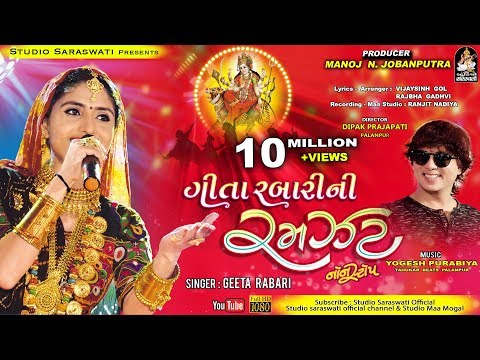 Geeta Rabari Ni Ramzat  Navratri NONSTOP 2018  HD VIDEO FULL TRACK