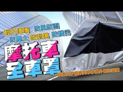 【現貨-免運費!台灣寄出 實拍+用給你看】防水車罩 摩托車罩 機車罩 防塵套 車罩 機車套 機車 車套 車衣 防水套