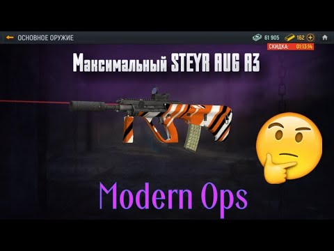 На Что Способен Максимальный STEYR AUG A3?   Modern Ops