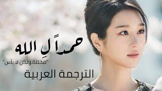 "Download lagu Kim Feel ""Hallelujah"" ( It's Okay To Not be Okay OST Part.5) Arabic sub // الترجمة العربية"