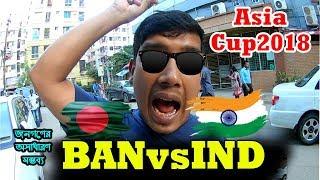 India vs Bangladesh 2018 Asia Cup Public Reaction   Sports Talkies
