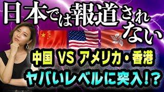 中国 VS 香港がヤバいレベルに突入【香港臨時政府を香港デモ隊が設立?】アメリカのミサイル実験と米中貿易協議と大豆