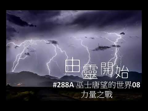 由靈開始 第288集B - 巫士唐望的世界08(力量之戰)