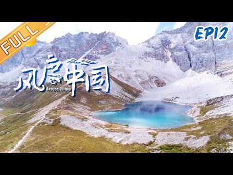 中國-風度中國-EP 12-去原野闖蕩 看山林披上秋裝