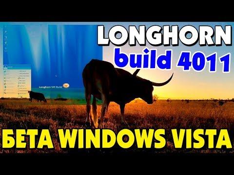 Установка Windows Longhorn Build 4011 на старый ноутбук